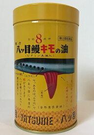 【第(2)類医薬品】強力八ツ目鰻キモの油 300球  やつめ ヤツメ