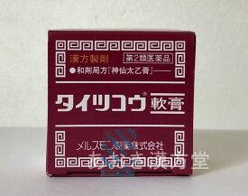 【第2類医薬品】メルスモンのタイツコウ軟膏 21g アトピー性皮膚炎 やけど 切り傷 虫さされ
