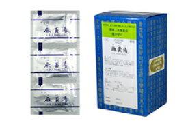 ★全品ポイント5倍!!★【第2類医薬品】サンワ 麻黄湯 90包 まおうとう 三和生薬 インフルエンザの予防対策に 分包