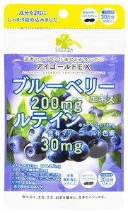 くらしリズム 五州薬品 アイゴールドEX 30日分 (60粒) ブルーベリー ルテイン 機能性表示食品 ビタミンA ※軽減税率対象商品