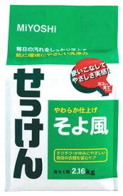 ミヨシ石鹸 そよ風 洗濯用せっけん (2.16kg)