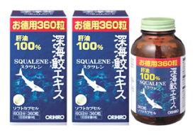 《セット販売》 オリヒロ 深海鮫エキス 肝油100% ソフトカプセル お徳用(360粒)×2個セット くすりの福太郎 ※軽減税率対象商品