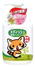 【◇】 牛乳石鹸 メディッシュ 薬用ハンドソープ 本体 (250mL) 【医薬部外品】 くすりの福太郎