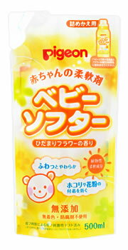 【特売】 ピジョン 赤ちゃんの柔軟剤 ベビーソフター ひだまりフラワーの香り つめかえ用 (500mL) 詰め替え用 くすりの福太郎