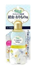 小林製薬 サラサーティ ランジェリー用洗剤 (120mL) 経血・おりもの用 くすりの福太郎