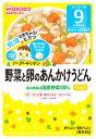 和光堂ベビーフード グーグーキッチン 野菜と卵のあんかけうどん (80g) 9ヶ月頃から 歯ぐきでつぶせる固さ くす…