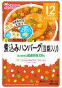 和光堂ベビーフード グーグーキッチン 煮込みハンバーグ 豆腐入り (80g) 12ヶ月頃から 歯ぐきで噛める固さ く…