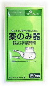 薬のみ器 150cc 1個 くすりの福太郎