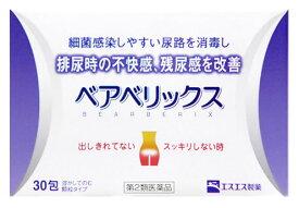 【第2類医薬品】エスエス製薬 ベアベリックス (30包) 【送料無料】 【smtb-s】 くすりの福太郎