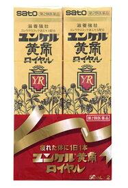 【第2類医薬品】佐藤製薬 ユンケル黄帝ロイヤル (50ml×2本) くすりの福太郎