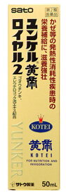 【第2類医薬品】佐藤製薬 ユンケル黄帝ロイヤル2 (50ml) くすりの福太郎