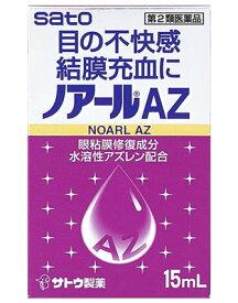 【第2類医薬品】佐藤製薬 ノアールAZ (15mL) 目薬 くすりの福太郎