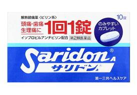 第一三共ヘルスケア サリドンA (10錠)