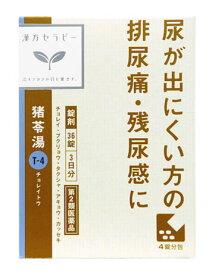【第2類医薬品】クラシエ薬品 「クラシエ」漢方 猪苓湯 エキス錠 (36錠) くすりの福太郎