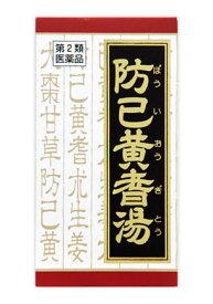 【第2類医薬品】クラシエ薬品 防已黄耆湯 エキス錠F クラシエ (180錠) くすりの福太郎