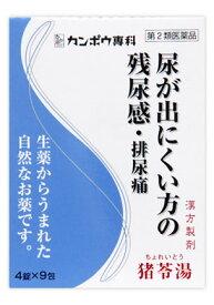 【第2類医薬品】クラシエ薬品 クラシエ 猪苓湯 エキス錠 36錠(4錠×9包) くすりの福太郎