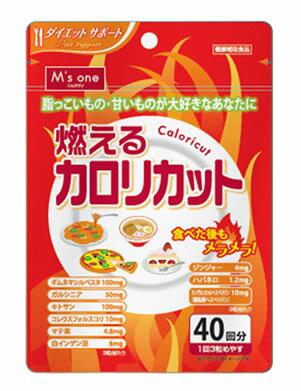 エムズワン 燃えるカロリカット ダイエットサポート サプリメント 健康補助食品 (40回分) 【ヘスペリジン】 くすりの福太郎