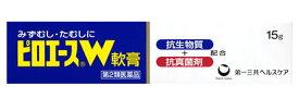 【第2類医薬品】第一三共ヘルスケア ピロエースW軟膏 (15g) くすりの福太郎