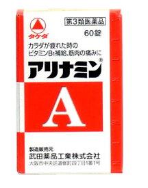 【第3類医薬品】タケダ アリナミンA (60錠) くすりの福太郎