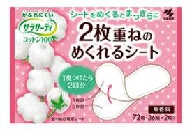 小林製薬 サラサーティ コットン100 2枚重ねのめくれるシート 無香料 (72枚)