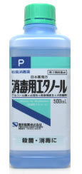【第3類医薬品】日本薬局方 消毒用エタノール (500ml) くすりの福太郎