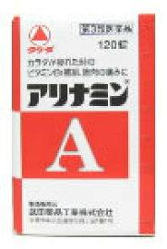 【第3類医薬品】武田薬品 タケダ アリナミンA (120錠) くすりの福太郎