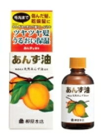 柳屋本店 あんず油 (60ml) くすりの福太郎