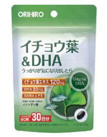 オリヒロ イチョウ葉&DHA 【30日分】(60粒) くすりの福太郎 ※軽減税率対象商品