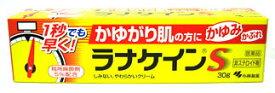 【第3類医薬品】かゆみ・かぶれに 小林製薬 ラナケインS 【非ステロイド剤】(30g) くすりの福太郎