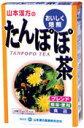 山本漢方の たんぽぽ茶 (12g×16バッグ入) くすりの福太郎
