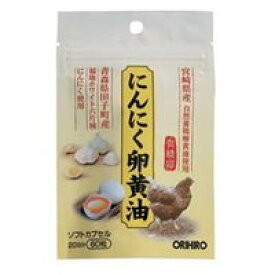 オリヒロにんにく卵黄油フックタイプ 60粒 くすりの福太郎 ※軽減税率対象商品