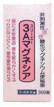 【第3類医薬品】非刺激性活性酸化マグネシウム便秘薬 スリーエーマグネシア 3Aマグネシア (360錠) くすりの福太郎