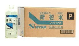 【第3類医薬品】《ケース販売》 精製水 (500ml)×20本 くすりの福太郎