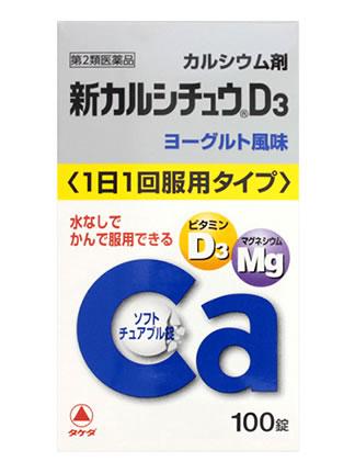 【第2類医薬品】タケダ 新カルシチュウD3 (100錠) くすりの福太郎