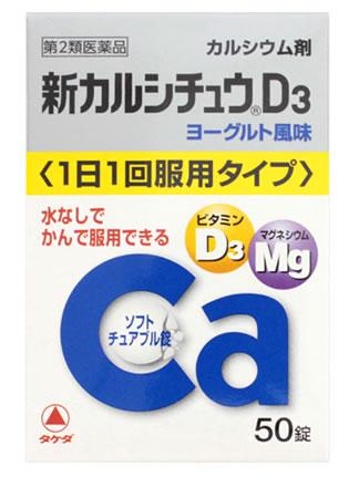 【第2類医薬品】タケダ 新カルシチュウD3 (50錠) くすりの福太郎