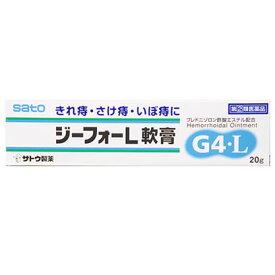 【第(2)類医薬品】佐藤製薬 ジーフォーL軟膏 (20g) くすりの福太郎