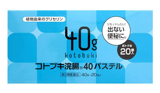 【第2類医薬品】ムネ製薬 コトブキ浣腸40パステル (40g×20個) くすりの福太郎