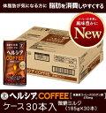 《ケース》 花王 ヘルシア コーヒー ヘルシアコーヒー 微糖ミルク (185g×30本) 特定保健用食品 トクホ 【49…