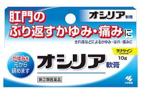 【第(2)類医薬品】小林製薬 オシリア (10g) くすりの福太郎