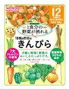 【特売】 和光堂 グーグーキッチン 1食分の野菜が摂れる 10種の野菜のきんぴら 12ヶ月頃〜 (100g) くすりの福…