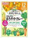 【特売】 和光堂 グーグーキッチン 1食分の野菜が摂れる 10種の野菜のまろやかカレー 12ヶ月頃〜 (100g) くす…