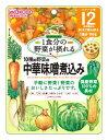 【特売】 和光堂 グーグーキッチン 1食分の野菜が摂れる 10種の野菜の中華味噌煮込み 12ヶ月頃〜 (100g) くす…