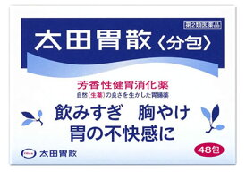 【第2類医薬品】太田胃散 太田胃散 分包 (48包) くすりの福太郎