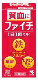 【第2類医薬品】小林製薬 ファイチ 60日分 (120錠) 貧血に 鉄 葉酸 ビタミンB12 くすりの福太郎