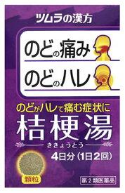 【第2類医薬品】ツムラ ツムラ漢方 桔梗湯 エキス顆粒 4日分 (8包) のどの痛み・ハレに