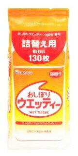 和光堂 おしぼりウエッティー つめかえ用 (130枚) 詰め替え用 くすりの福太郎