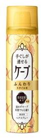 花王 ケープ 手ぐしが通せるケープ ふんわりスタイル用 無香料 (42g) ヘアスプレー 【kao1610T】 くすりの福太郎