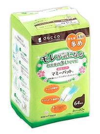 オオサキメディカル dacco ダッコ マミーパット 多めタイプ (64枚入) 母乳パッド くすりの福太郎