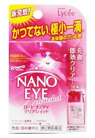【第2類医薬品】ロート製薬 ロート ナノアイ クリアショット (6mL) 目薬 くすりの福太郎