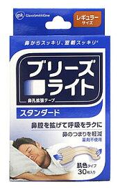 グラクソ・スミスクライン ブリーズライト スタンダード 肌色 レギュラー (30枚入) 鼻孔拡張テープ くすりの福太郎
